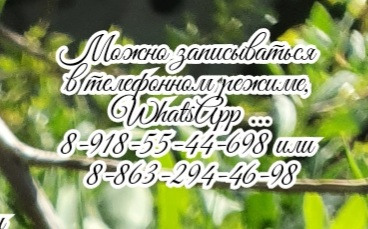 Дерматовенеролог - Родина Н.А. Таганрог