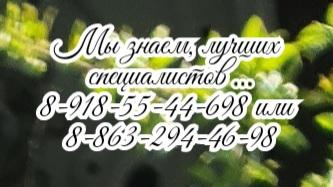 Шамараков П.П. - Рефлексотерапевт. Ростов