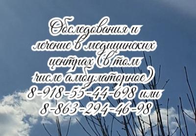 Выставкина Е.А. - ревматолог. Ростов
