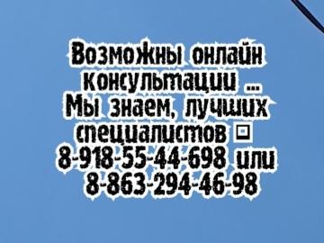 Кардиолог - Выставкина Е.А. Ростов
