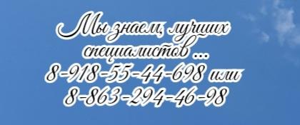 Пономарев Ю.К. - дерматолог Ростов