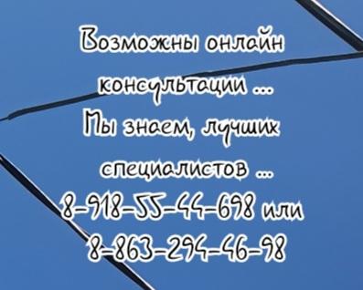 проктолог в Ростове