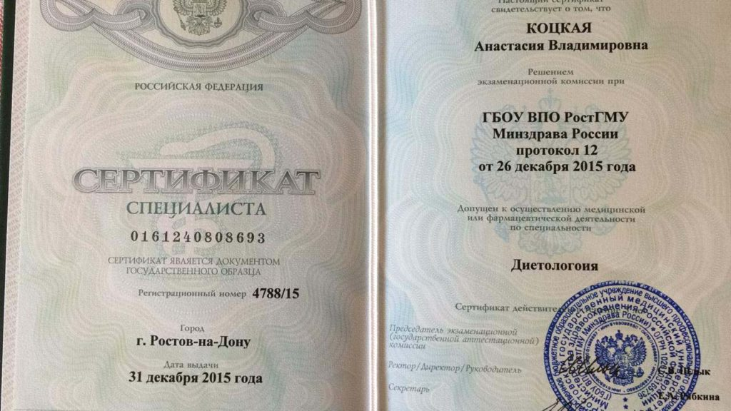 Коцкая А.В. - диетолог эндокринолог