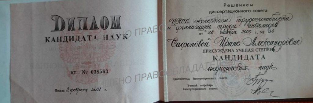 Сафонова И.А. - хороший невролог в Ростове-на-Дону