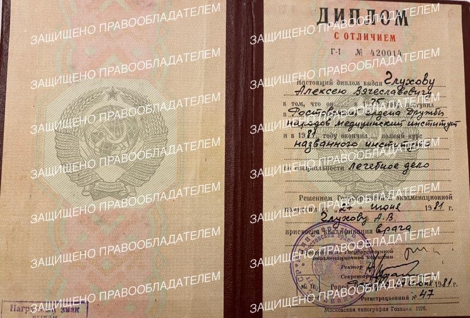 Диплом с отличием. Глухов А.В. Квалификация - врач. 1981 г.