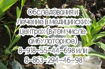 Теребаев А.В. - Гематолог На Дом Ростов