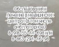 Ростов - Гурцкой Р.А. Аденома простаты