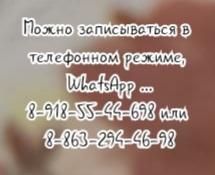 Ямин М.А. - Ведущий Эпилептолог Ростов