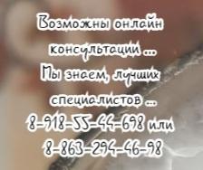Эпилептолог Ростов