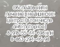 Опытный Детский стоматолог - Пестрякова И.Ю. Ростов