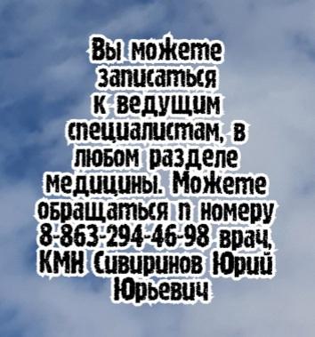 Чигрина Елена Викторовна - врач - терапевт, кардиолог в Ростове-на-Дону. К.М.Н. Врач