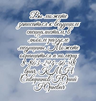 Киртанасова Людмила Николаевна ведущий пульмонолог