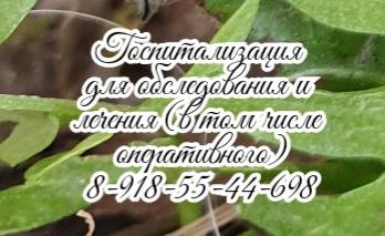 радиотерапевт онколог радиолог Ростов