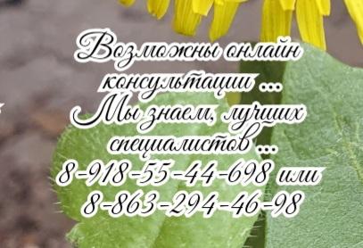 Шендрикова В.И. - кардиолог в Ростове-на-Дону
