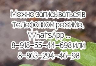 Ануфриев И.И. пульмонолог Ростов