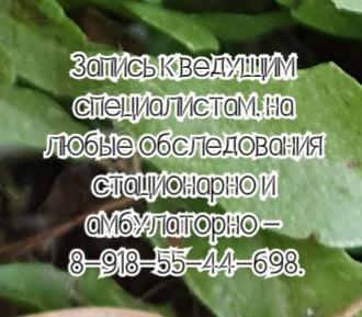 Вакула Е.Э. - эндокринолог гинеколог в Ростове-на-Дону