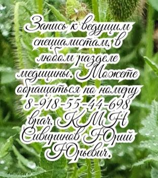 Кумбатиадис Гастроэнтеролог Ростов