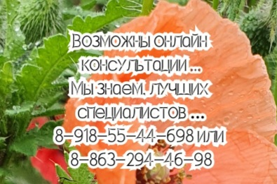 Ежова М.О. - Химиотерапевт