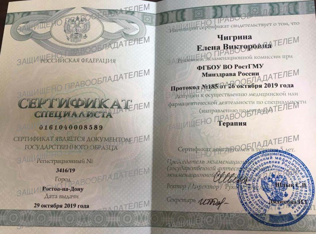 Сертификат Специалиста. Чигрина Е.В. Присвоена высшая квалификационная категория по специальности - Терапия