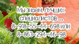 Гастроэнтеролог - Кумбатиадис Диана Георгиевна Ростов