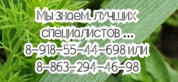 Кумбатис Диана Георгиевна Ростов