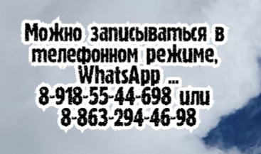 Новочеркасск Проктолог - Чернышев А.Н.