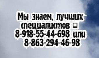 Новочеркасск хирург - Чернышев А.Н.