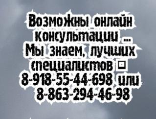 Аллерголог - Беловолова Р.А. Ростов