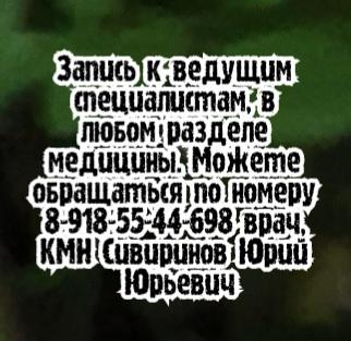 Коливашко Ю.Н. нейрохирург Ростов. Карпальный туннельный синдром