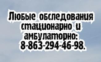 Марина Викторовна Малеева - Ростов УЗИ