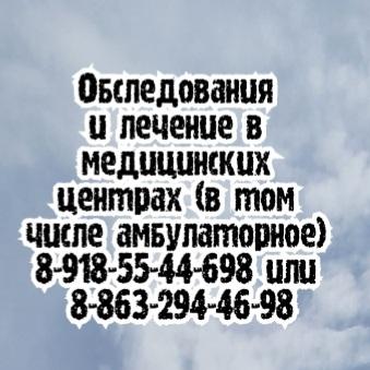 Ростов аритмологи Смачный А.А.