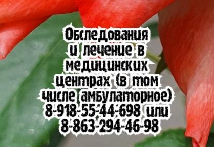Ростов ведущий детский Пульмонолог - проф.Чепурная М.М.