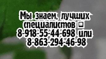 Ростов ведущий детский Пульмонолог