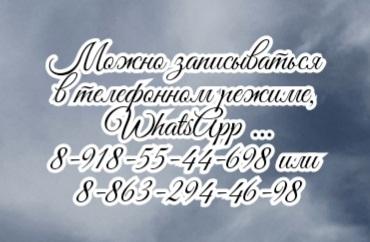 Гуково лучший Терапевт - Андрейчук Л.В.