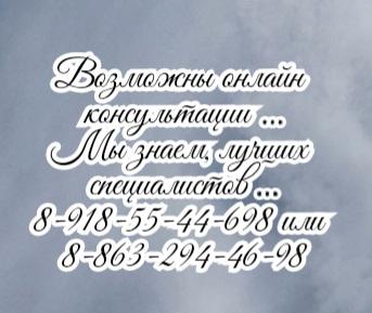 Андрейчук терапевт гуково