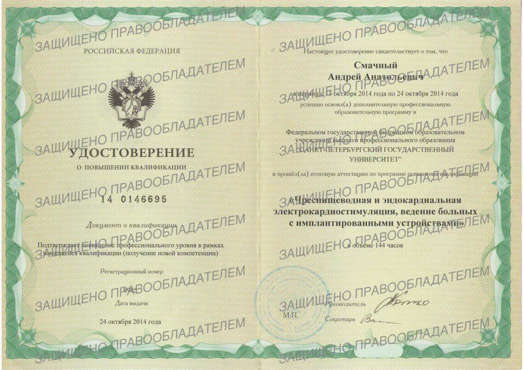 Ростов аритмолог