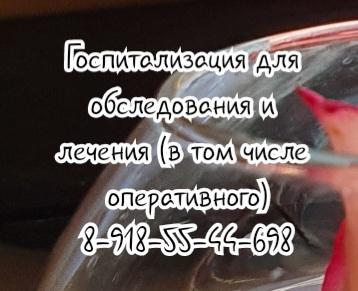 Ростов детский психиатр - Залевская Т.В.