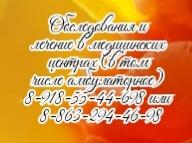 Ростов - Плевральна пункция на дому