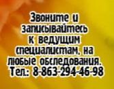 Детские нейрохирурги в Ростове-на-Дону