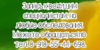 Онколог Ростов