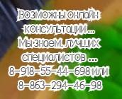 Онкологи в Ростове - на - Дону