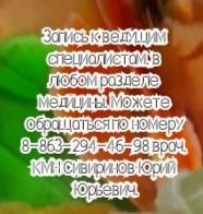Ростов - ревматолог Куликов А.И.