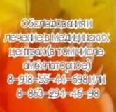ревматолог Куликов А.И. Как записаться на прием?