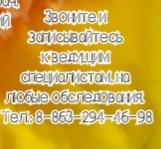 ревматолог куликов