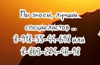 Детский Челюстно-лицевой хирург - Карнута С.В.  Ростов