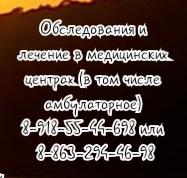 Карнута С.В.  Ростов