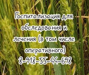 Ростов эндкринолог