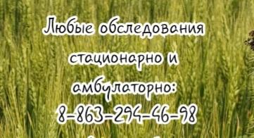 дерматолог Ростов Лечение папилломы кожи