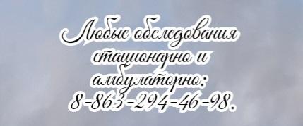 Ростов – мудрый эндоскопист – Карпова И.О.