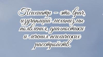Психиатр Ростов - Зубко М.М.